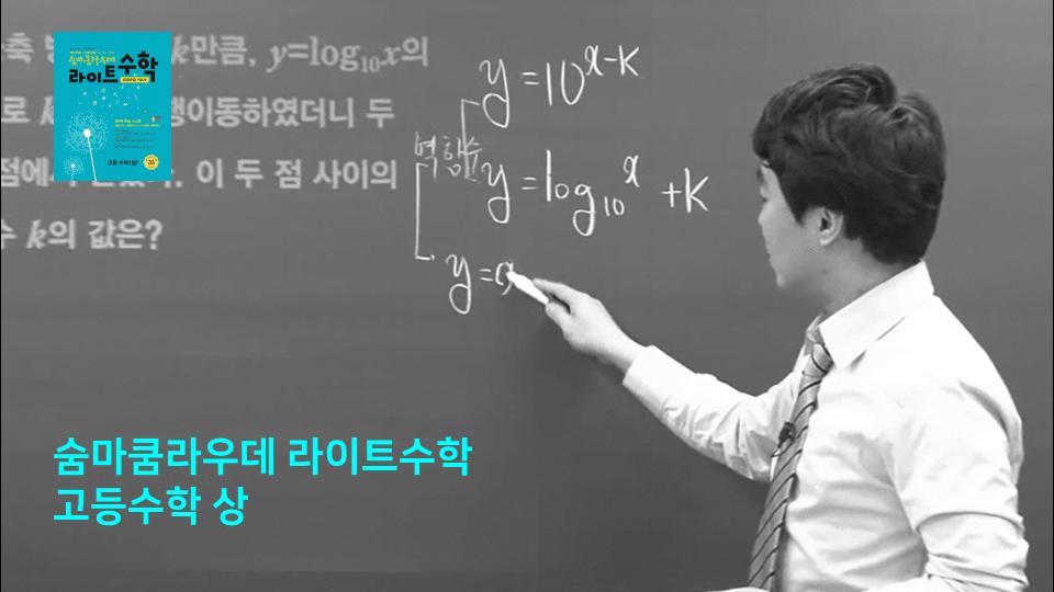 숨마쿰라우데 중학수학 스타트업 2-상