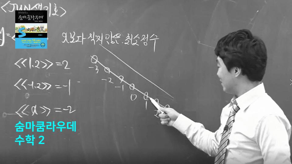 숨마쿰라우데 중학수학 스타트업 1-상