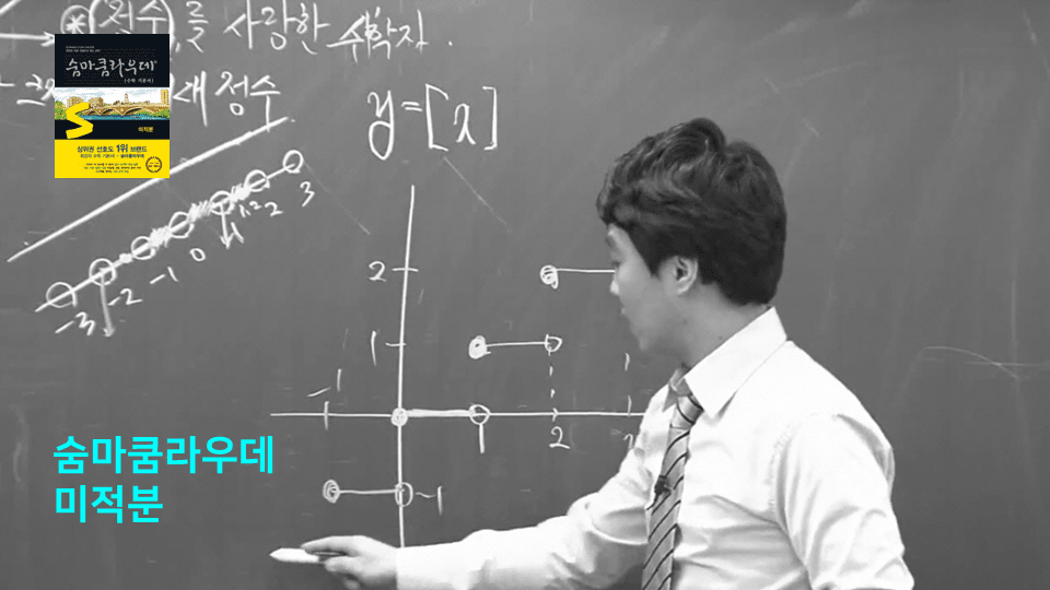 숨마쿰라우데 중학수학 스타트업 1-하