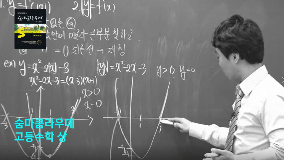 숨마쿰라우데 중학수학 개념기본서 2-하
